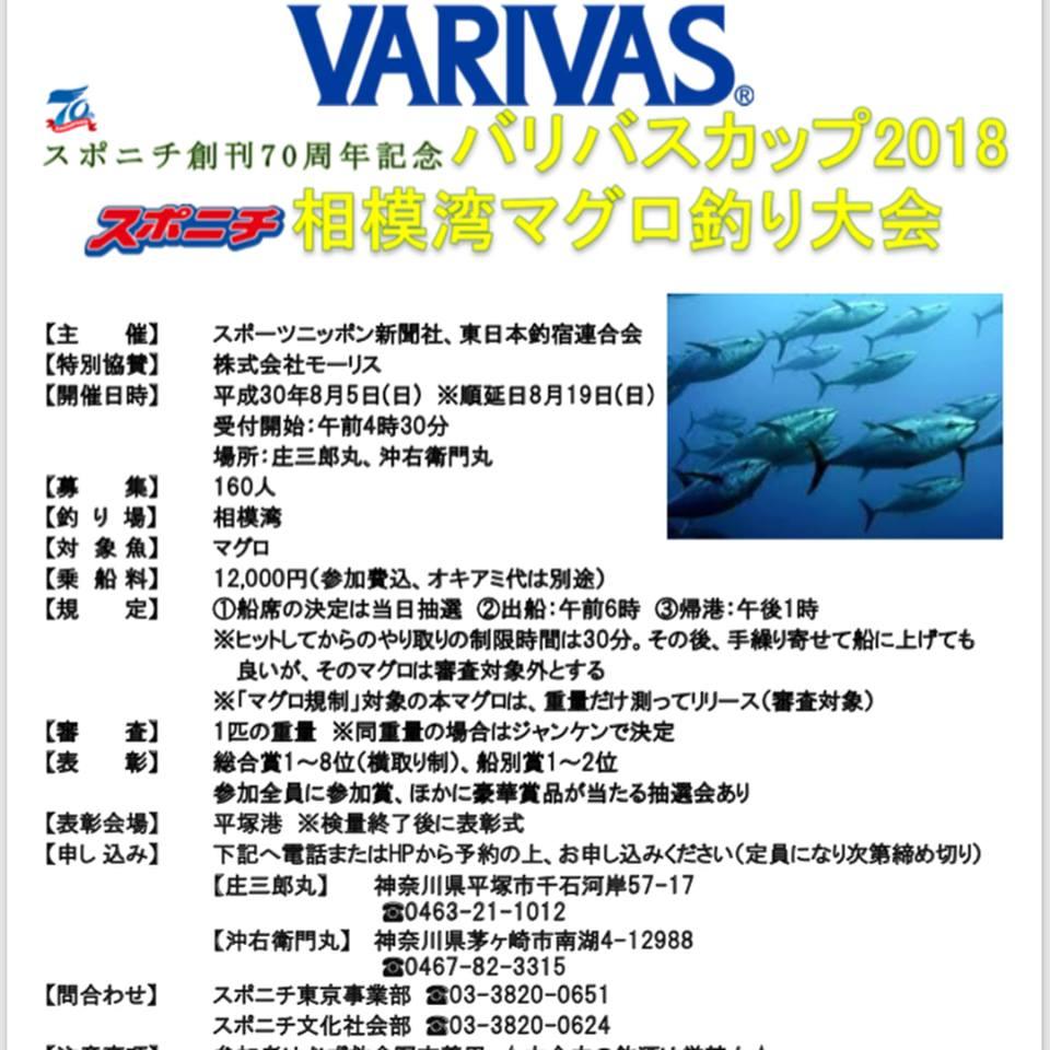 東日本釣宿連合会様主催バリバスカップ2018 相模湾マグロ釣り大会