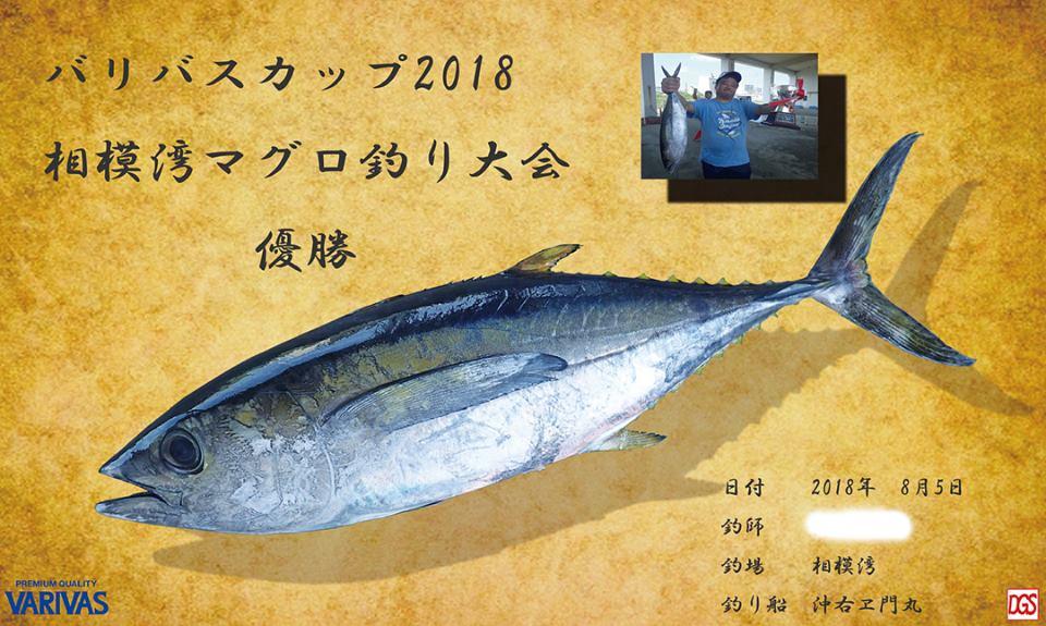 バリバス2018 相模湾マグロ釣り大会