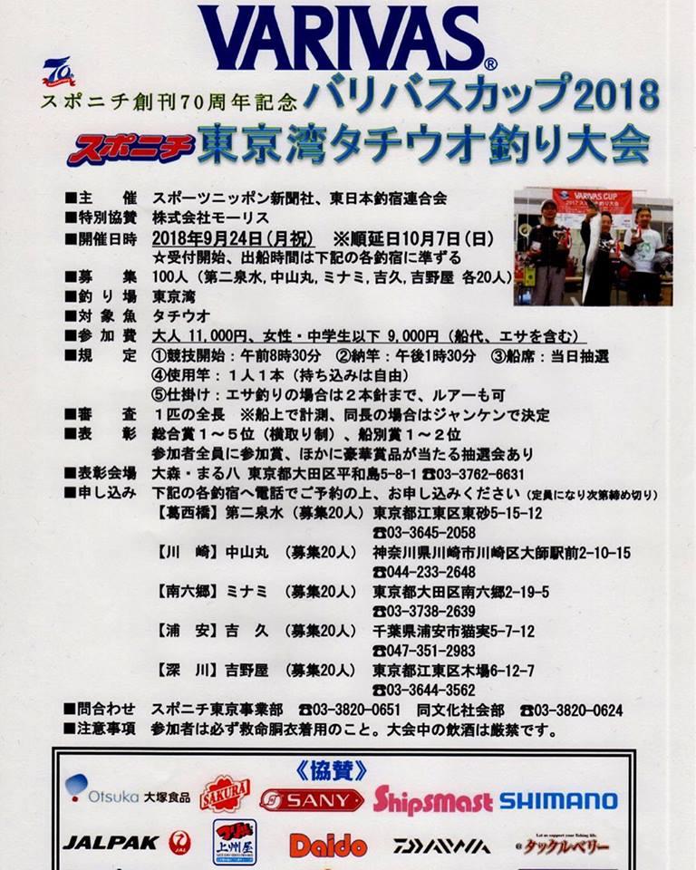 バリバスカップ2018 東京湾タチウオ釣り大会