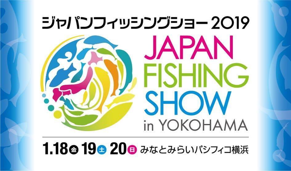 ジャパンフィッシングショー みなとみらいパシフィコ横浜